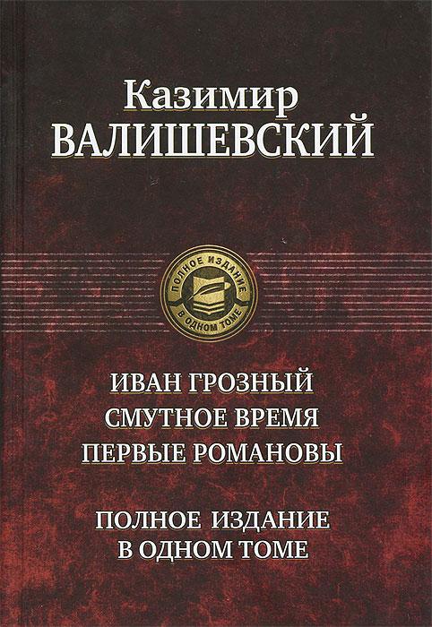 Казимир Валишевский Иван Грозный Смутное время Первые Романовы