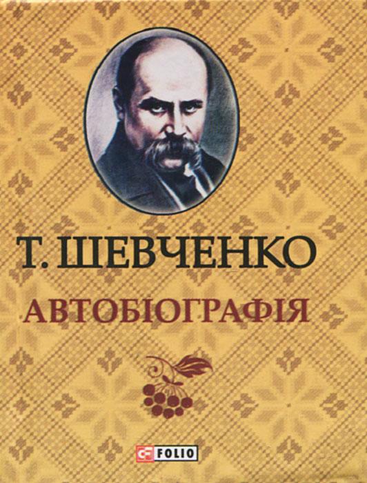 Т. Автобiографiя (миниатюрное издание)