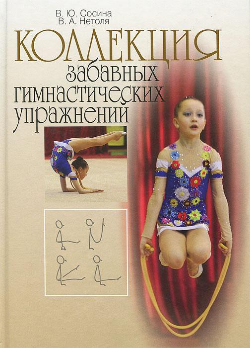Коллекция забавных гимнастических упражнений