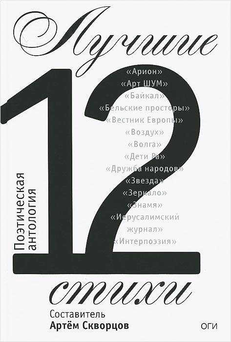 Лучшие стихи 2012. Поэтическая антология полуприцеп маз 975800 3010 2012 г в