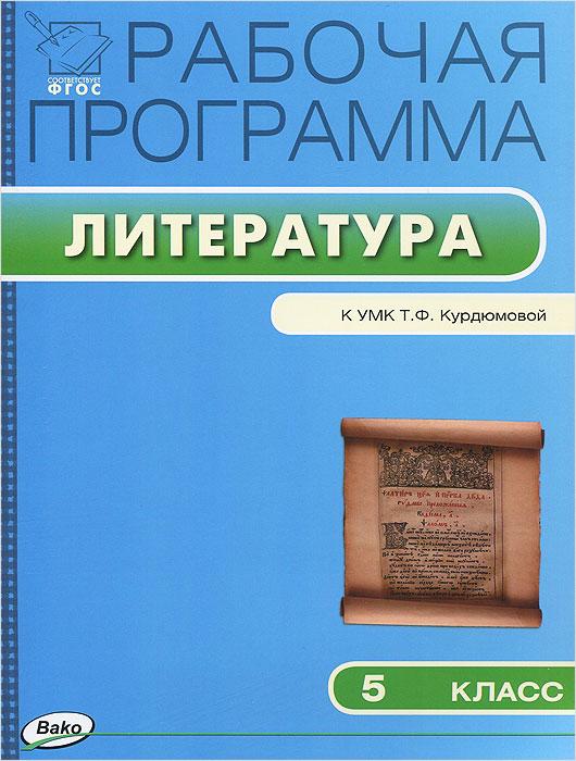 Литература. 5 класс. Рабочая программа. К УМК Т. Ф. Курдюмовой