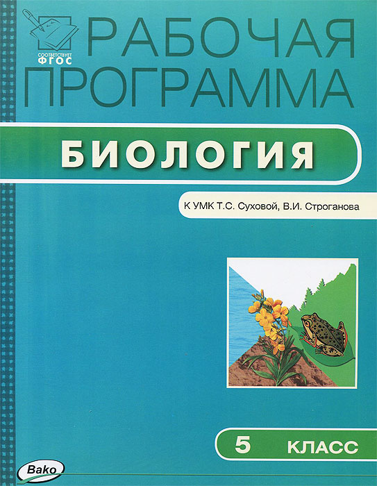 Биология. 5 класс. Рабочая программа. К УМК Т. С. Суховой, В. И. Строганова