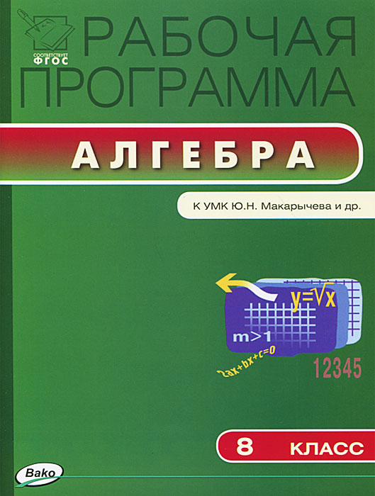 Алгебра. 8 класс. Рабочая программа. К УМК Ю. Н. Макарычева и др.