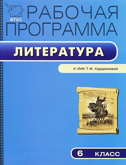 Литература. 6 класс. Рабочая программа. К УМК Т. Ф. Курдюмовой