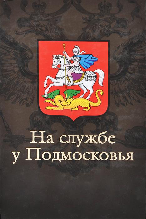 В. Н. Балязин На службе у Подмосковья с н алфераки очерки утиных охот