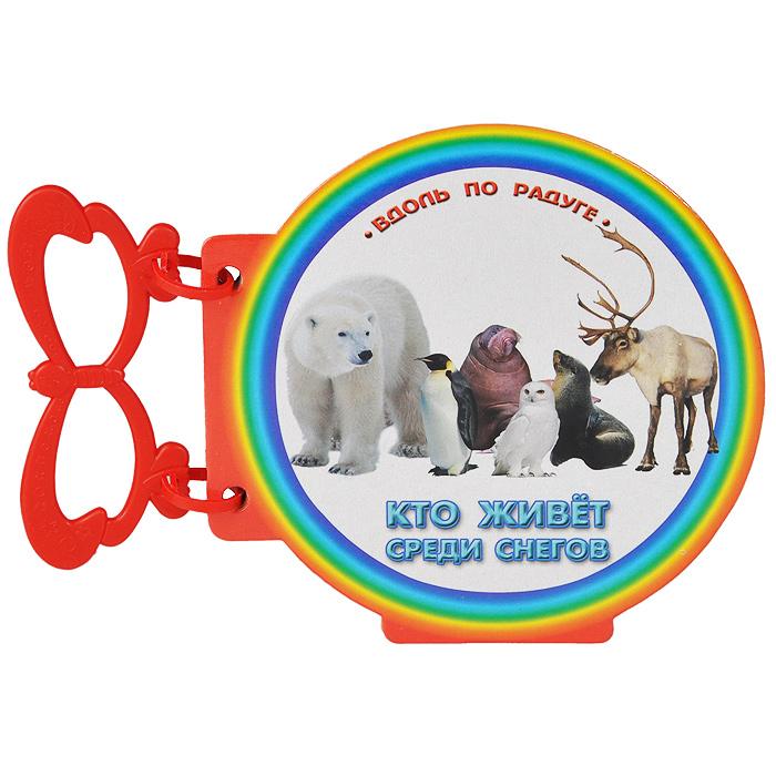 А. Кошелева Кто живет среди снегов. Книжка-игрушка песенки для малышей книжка игрушка