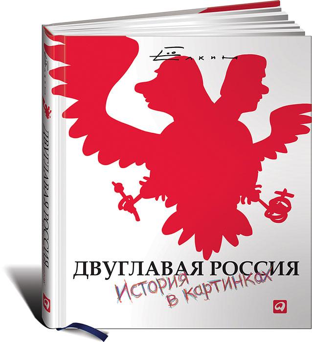 Сергей Елкин Двуглавая Россия. История в картинках