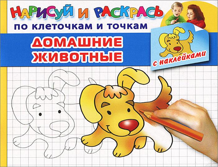 Домашние животные. Раскраска с наклейками весна раскраска с наклейками