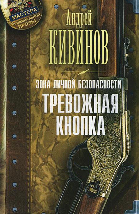 Андрей Кивинов Зона личной безопасности. Тревожная кнопка андрей кивинов пурга