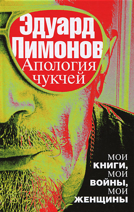 Эдуард Лимонов Апология чукчей издательство аст апология чукчей