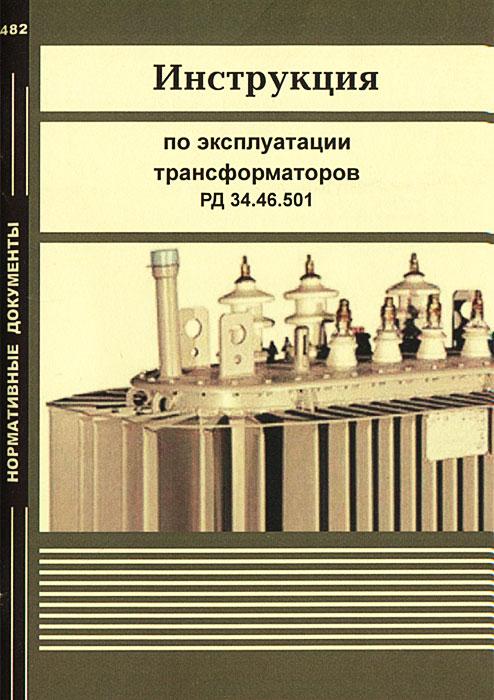 Инструкция по эксплуатации трансформаторов РД 34.46.501 инструкция по эксплуатации трансформаторов рд 34 46 501