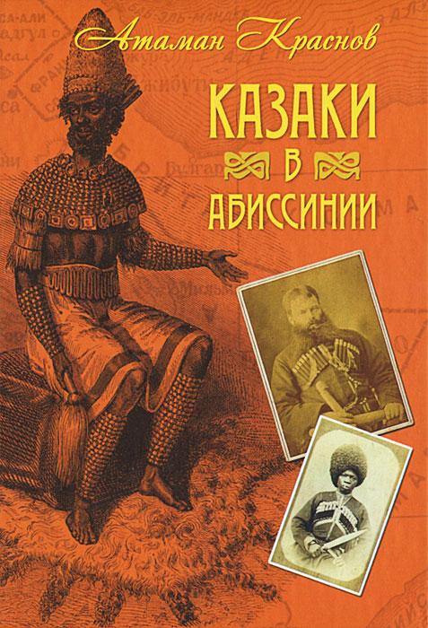 Петр Краснов Казаки в Абиссинии