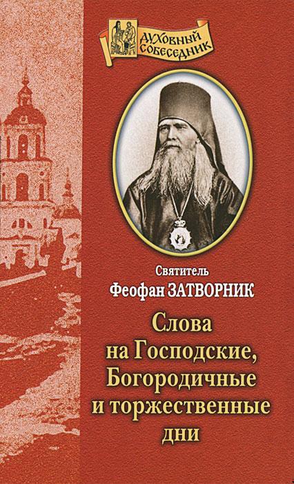 Святитель Феофан Затворник Слова на Господские, Богородичные и торжественные дни