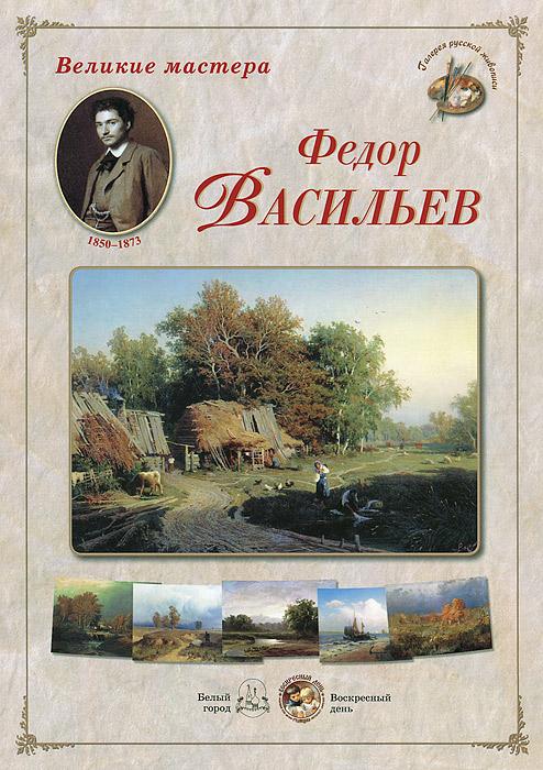 Великие мастера. Федор Васильев (набор из 24 репродукций)