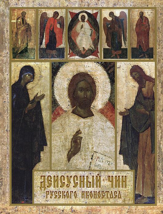 Н. А. Яковлева Деисусный чин русского иконостаса