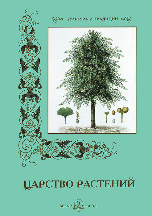 С. Иванов Царство растений в мире растений демонстрационные картины выпуск 2
