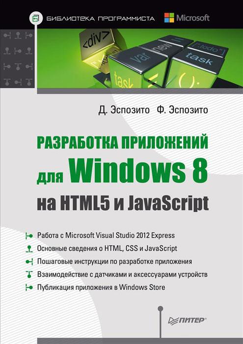 Д. Эспозито, Ф. Эспозито Разработка приложений для Windows 8 на HTML5 и JavaScript разработка приложений для windows 8 на html5 и javascript