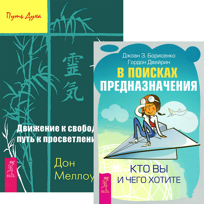 В поисках предназначения. Движение к свободе (комплект из 2 книг). Джоан Борисенко,Гордон Двейрин,Дон Меллоушип