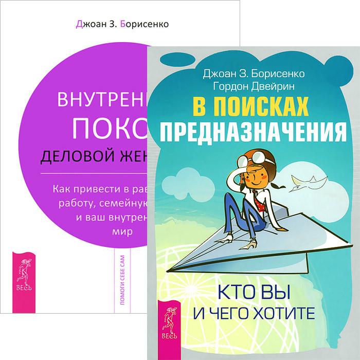 В поисках предназначения. Внутренний покой деловой женщины (комплект из 2 книг)