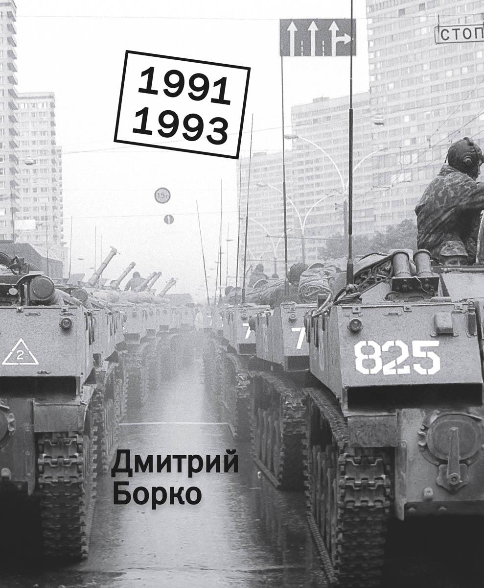 Дмитрий Борко Дмитрий Борко. 1991-1993. Фотоальбом интернет магазин найк дисконт в москве