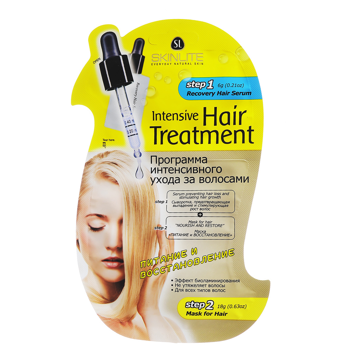 Skinlite Программа интенсивного ухода за волосами Питание и восстановление