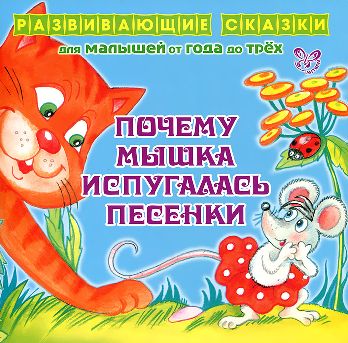 Почему мышка испугалась песенки. Для малышей от года до трех