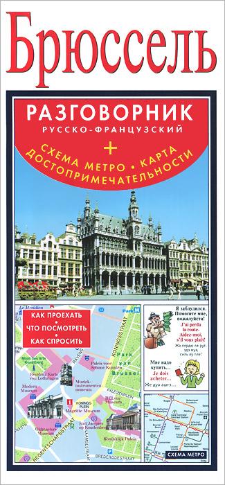 Брюссель. Карта + русско-французский разговорник щелково план города карта окрестностей