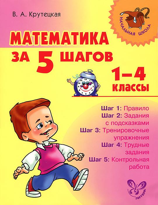 В. А. Крутецкая Математика за 5 шагов. 1-4 классы учебники ид литера математика за 5 шагов 1 4 классы