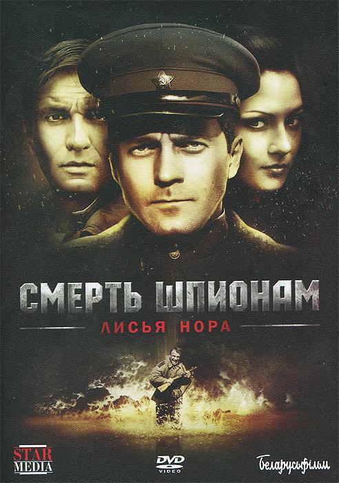 Смерть шпионам:  Лисья нора, Серии 1-4 Star Media
