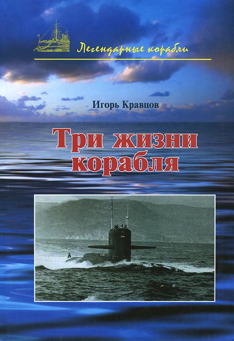 Игорь Кравцов Три жизни корабля