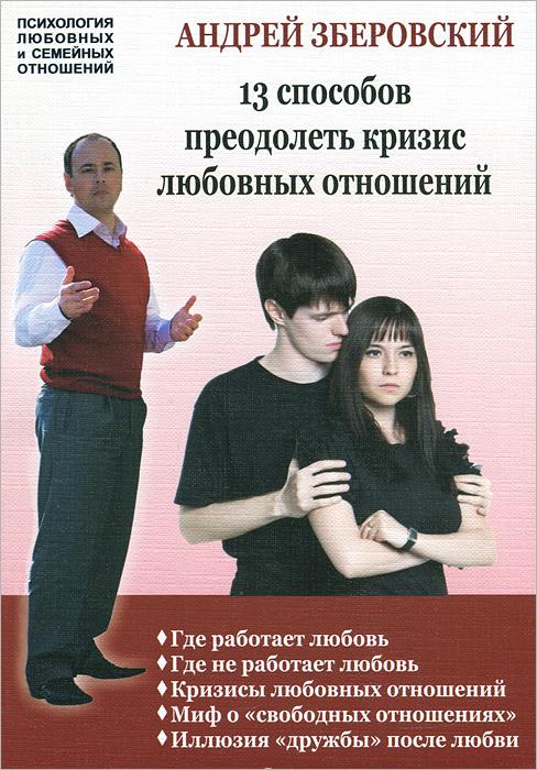 Андрей Зберовский 13 способов преодолеть кризис любовных отношений андрей зберовский 13 способов преодолеть кризис любовных отношений
