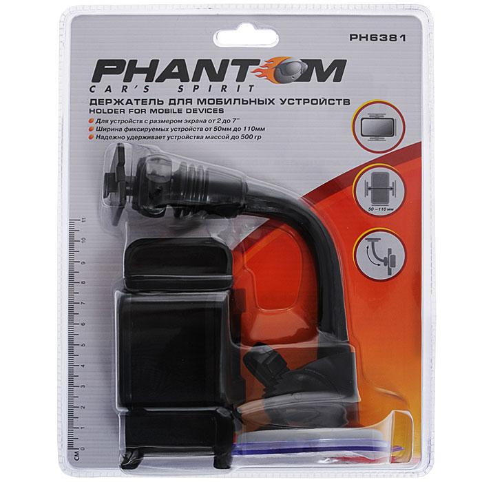 Держатель для мобильных устройств на гибкой ножке Phantom. PH6381PH6381Держатель для мобильных устройств Phantom предназначен для устройств с размером экрана от 2 до 7. Надежно крепится на лобовом стекле автомобиля. Настраиваемое положение держателя. Выдерживает устройства весом до 500 г. Характеристики: Материал: пластик, неопрен. Ширина устройства: от 5 см до 11 см. Размеры упаковки: 23 см х 18 см х 9 см. Производитель:Китай. Артикул:PH6381.