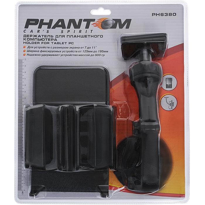 Держатель для планшетного компьютера Phantom. PH6380PH6380Держатель Phantom предназначен для устройств с размером экрана от 7 до 11. Надежно крепится на лобовом стекле автомобиля. Настраиваемое положение держателя. Выдерживает вес устройств до 900 грамм. Характеристики: Материал: пластик, металл. Ширина устройства: от 12,5 см до 19,5 см. Размеры упаковки: 31 см х 27 см х 9 см. Производитель:Китай. Артикул:PH6380