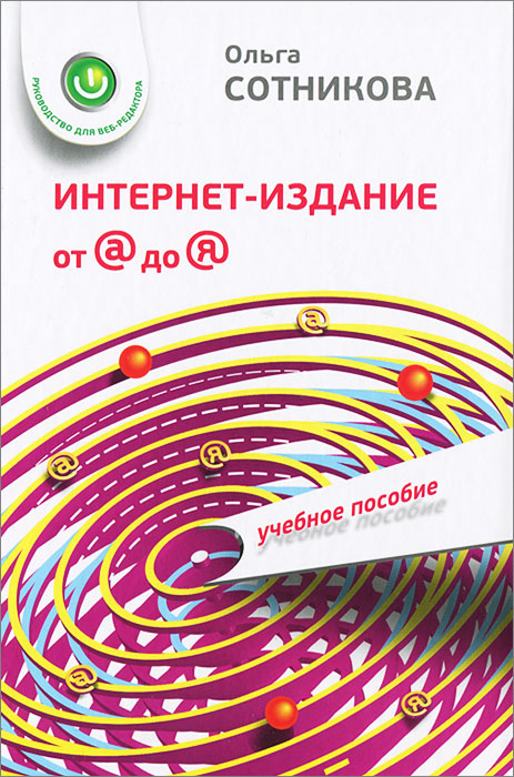 Ольга Сотникова Интернет-издание от А до Я. Учебное пособие