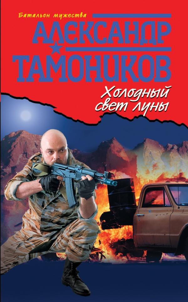 Александр Тамоников Холодный свет луны сергей лапшин последний довод побежденных