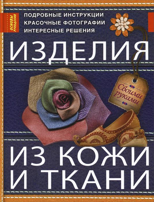 Т. В. Котова Изделия из кожи и ткани