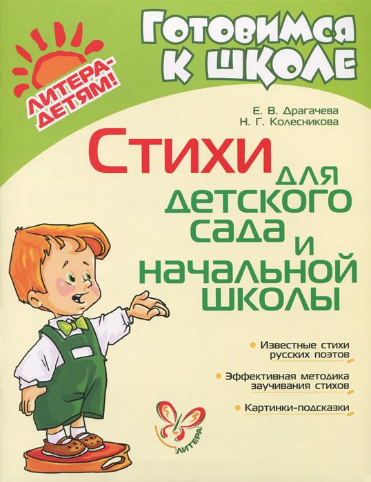 Стихи для детского сада и начальной школы