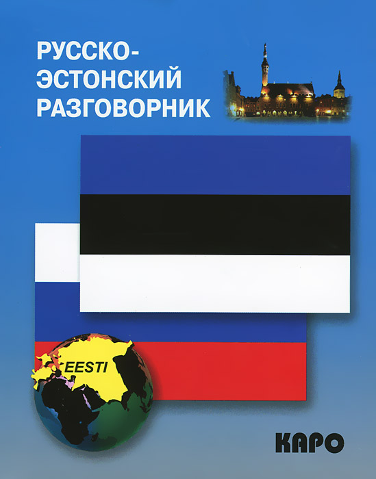 И. В. Веприкова Русско-эстонский разговорник
