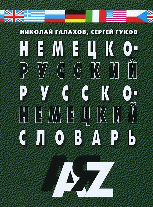 Николай Галахов, Сергей Гуков Немецко-русский, русско-немецкий словарь