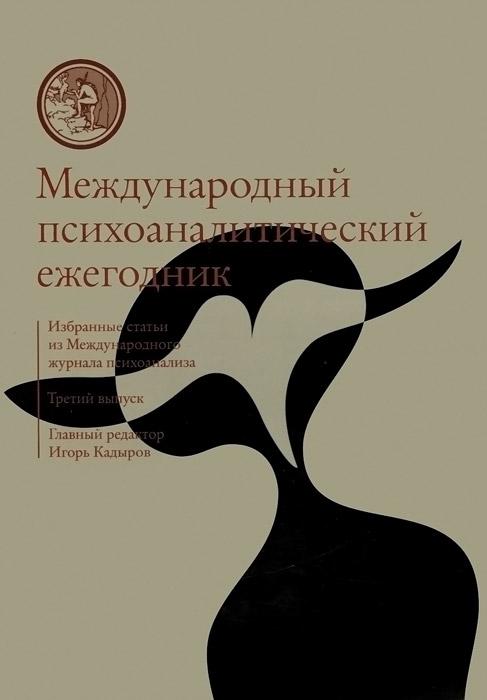 Международный психоаналитический ежегодник. Выпуск 3 с а левина с и тукачева физкультминутки выпуск 1