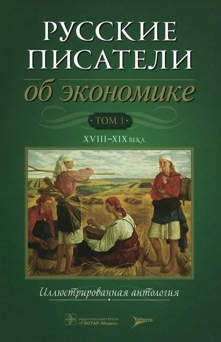 Русские писатели об экономике. В 2 томах. Том 1. XVII-XIX века