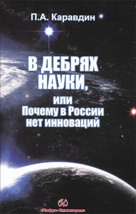 П. А. Каравдин. В дебрях науки, или Почему в России нет инноваций