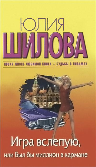 Юлия Шилова Игра вслепую, или Был бы миллион в кармане