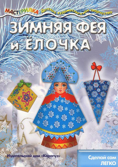 Зимняя Фея и Елочка куплю цех по изготовлению колбасных изделий