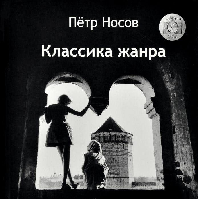 Петр Носов Классика жанра сергей носов берендей