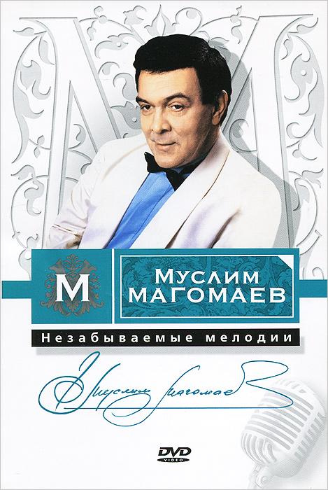 Муслим Магомаев: Незабываемые мелодии