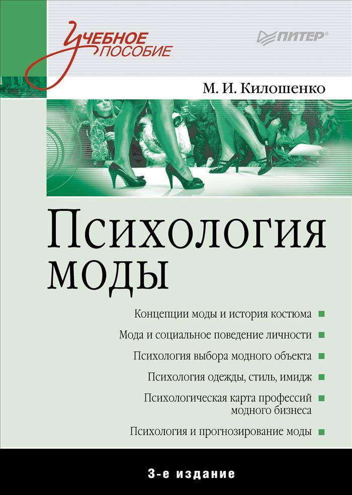 Психология моды. Учебное пособие