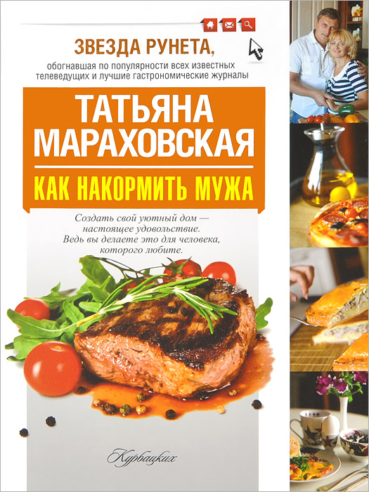 Zakazat.ru: Как накормить мужа. Татьяна Мараховская