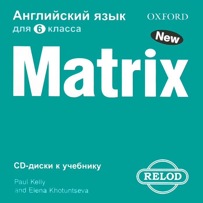 Английский язык. 6 класс. New Matryx (аудиокурс CD) movers 8 аудиокурс cd