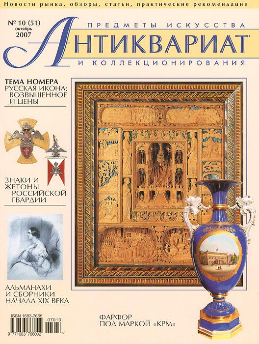 Антиквариат. Предметы искусства и коллекционирования, №10 (51), октябрь 2007